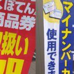 """<span class=""""title"""">『くぼてん商品券』と『マイナンバーカード』の のぼり旗を立てました</span>"""